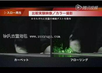 赢咖3平台资讯还清白于地毯 日本地毯协会现身说法